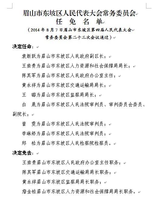关于袁新跃等同志任免职的通知