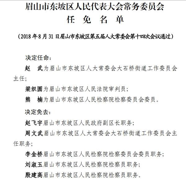 关于赵武等同志任免职的通知