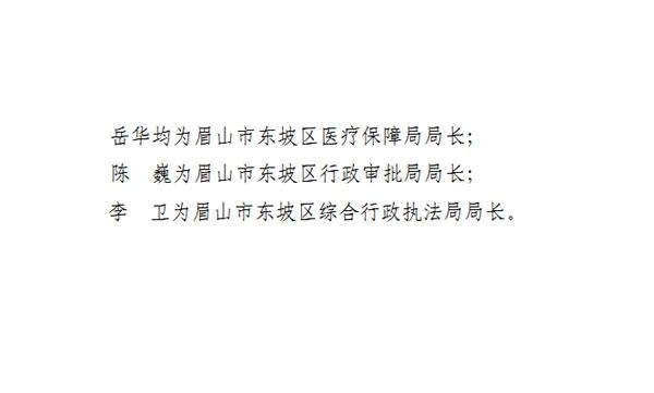 关于杜贵林等同志任职的通知