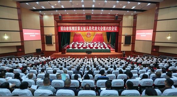 东坡区第五届人民代表大会第六次会议隆重开幕