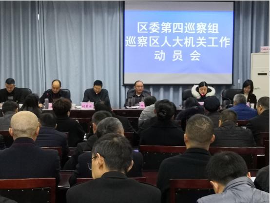 区委第四巡察组巡察区人大机关工作动员会召开