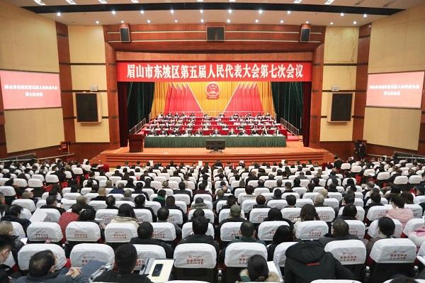 眉山市东坡区第五届人民代表大会第七次会议隆重开幕